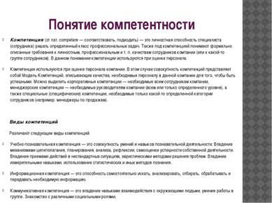 Понятие компетентности Компетенция (от лат. competere — соответствовать, подх...