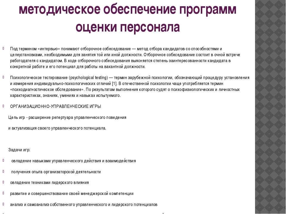 методическое обеспечение программ оценки персонала Под термином «интервью» по...