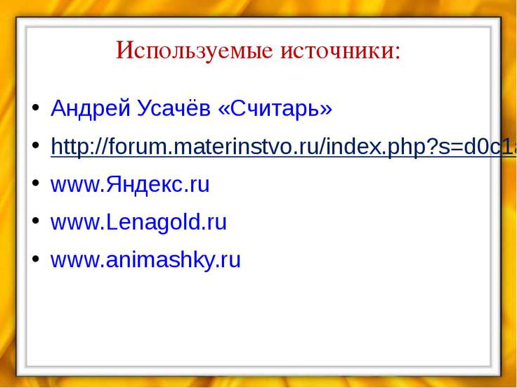 Используемые источники: Андрей Усачёв «Считарь» http://forum.materinstvo.ru/i...