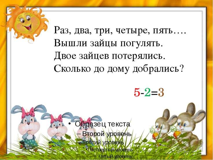 Раз, два, три, четыре, пять…. Вышли зайцы погулять. Двое зайцев потерялись. С...