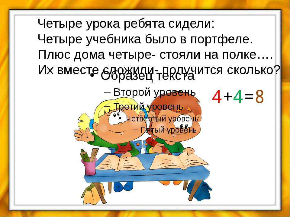 Четыре урока ребята сидели: Четыре учебника было в портфеле. Плюс дома четыре...