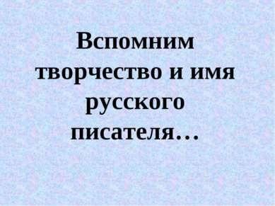 Вспомним творчество и имя русского писателя…