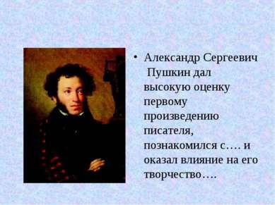 Александр Сергеевич Пушкин дал высокую оценку первому произведению писателя, ...