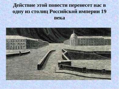 Действие этой повести перенесет нас в одну из столиц Российской империи 19 века