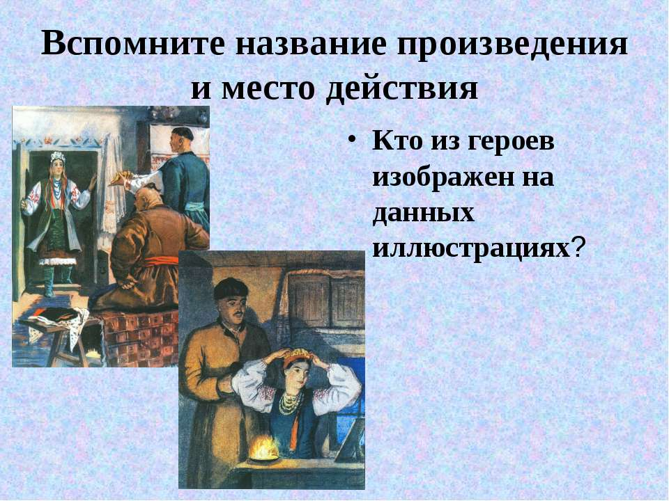 Вспомните название произведения и место действия Кто из героев изображен на д...