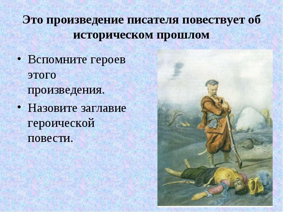 Это произведение писателя повествует об историческом прошлом Вспомните героев...