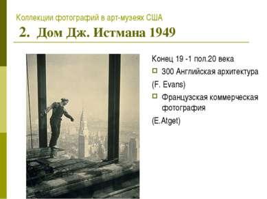 Коллекции фотографий в арт-музеях США 2. Дом Дж. Истмана 1949 Конец 19 -1 пол...
