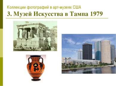 Коллекции фотографий в арт-музеях США 3. Музей Искусства в Тампа 1979