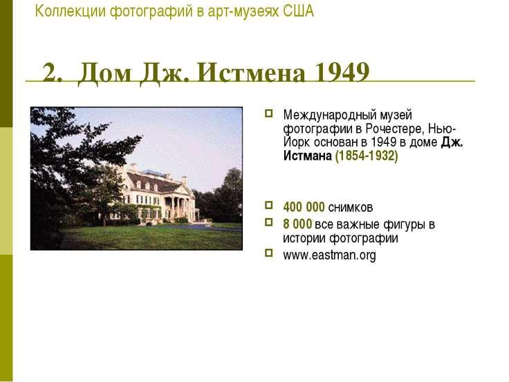 Коллекции фотографий в арт-музеях США 2. Дом Дж. Истмена 1949 Международный м...