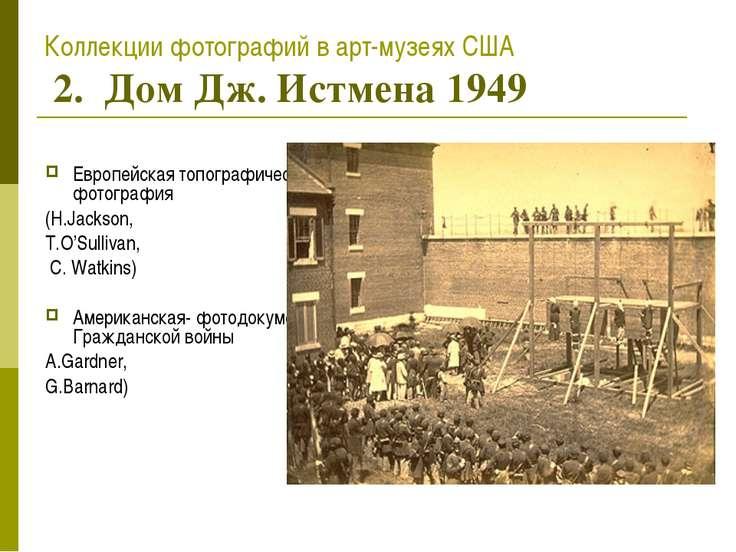 Коллекции фотографий в арт-музеях США 2. Дом Дж. Истмена 1949 Европейская топ...