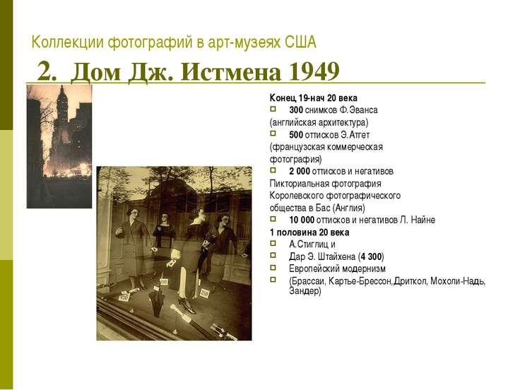 Коллекции фотографий в арт-музеях США 2. Дом Дж. Истмена 1949 Конец 19-нач 20...