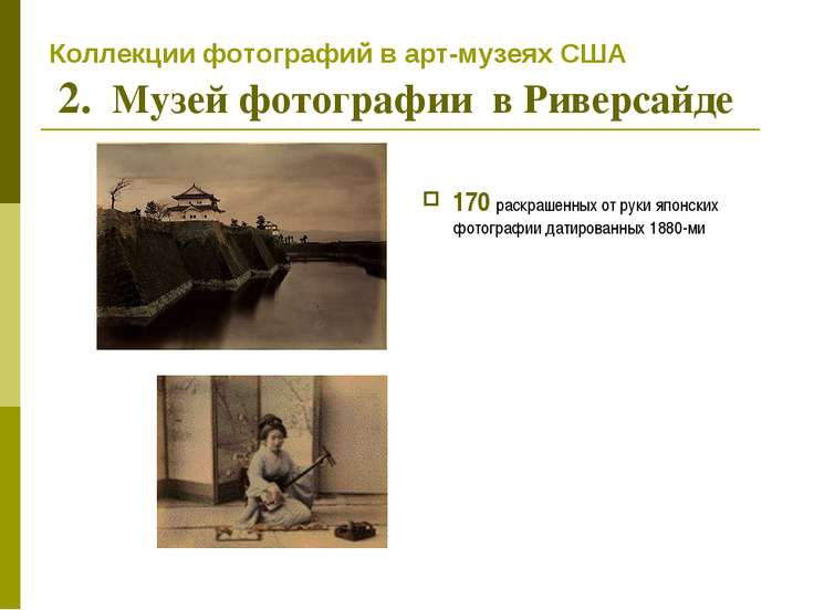 Коллекции фотографий в арт-музеях США 2. Музей фотографии в Риверсайде 170 ра...