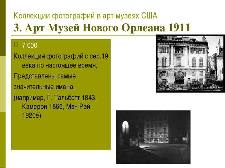 Коллекции фотографий в арт-музеях США 3. Арт Музей Нового Орлеана 1911 7 000 ...