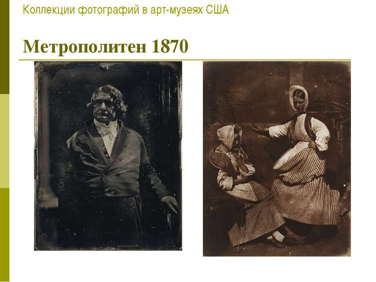 Коллекции фотографий в арт-музеях США Метрополитен 1870