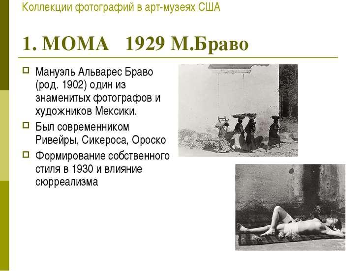 Коллекции фотографий в арт-музеях США 1. МОМА 1929 М.Браво Мануэль Альварес Б...