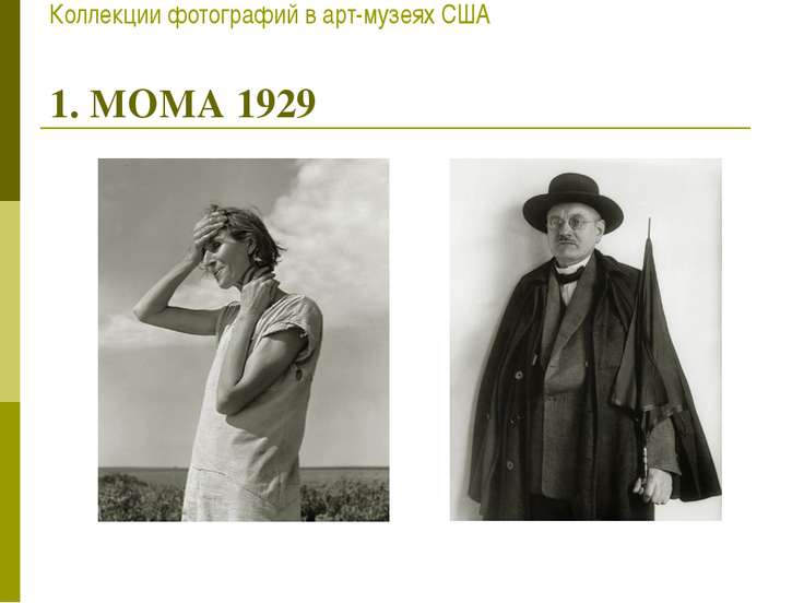 Коллекции фотографий в арт-музеях США 1. МОМА 1929