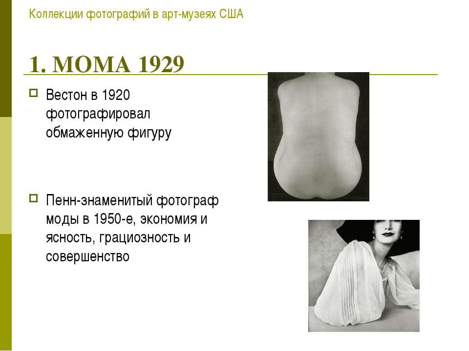 Коллекции фотографий в арт-музеях США 1. МОМА 1929 Вестон в 1920 фотографиров...