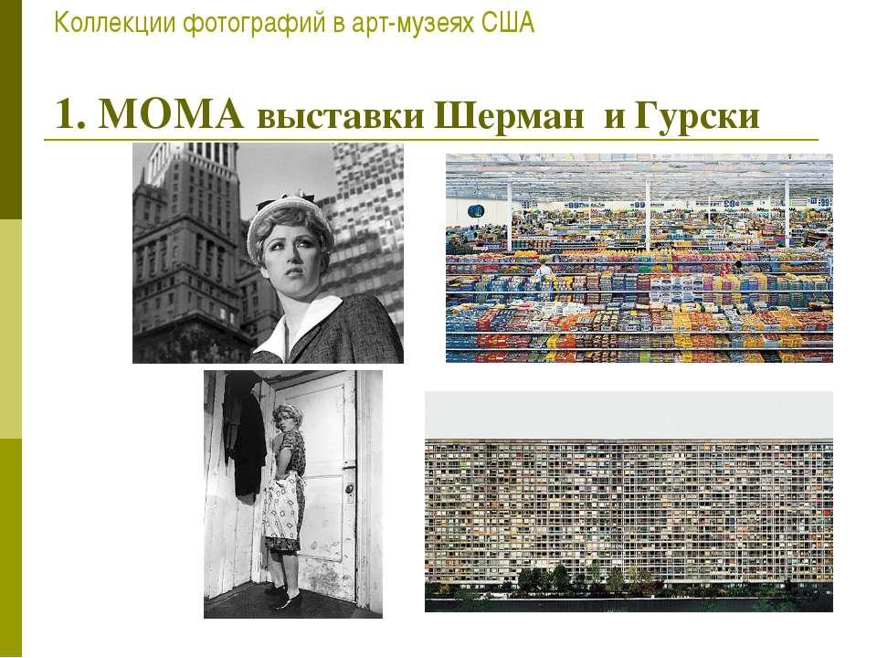 Коллекции фотографий в арт-музеях США 1. МОМА выставки Шерман и Гурски