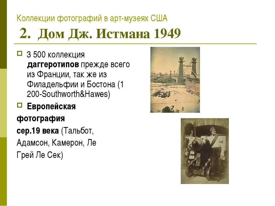 Коллекции фотографий в арт-музеях США 2. Дом Дж. Истмана 1949 3 500 коллекция...