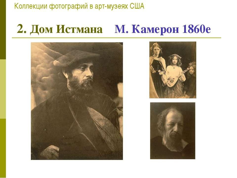 Коллекции фотографий в арт-музеях США 2. Дом Истмана М. Камерон 1860е
