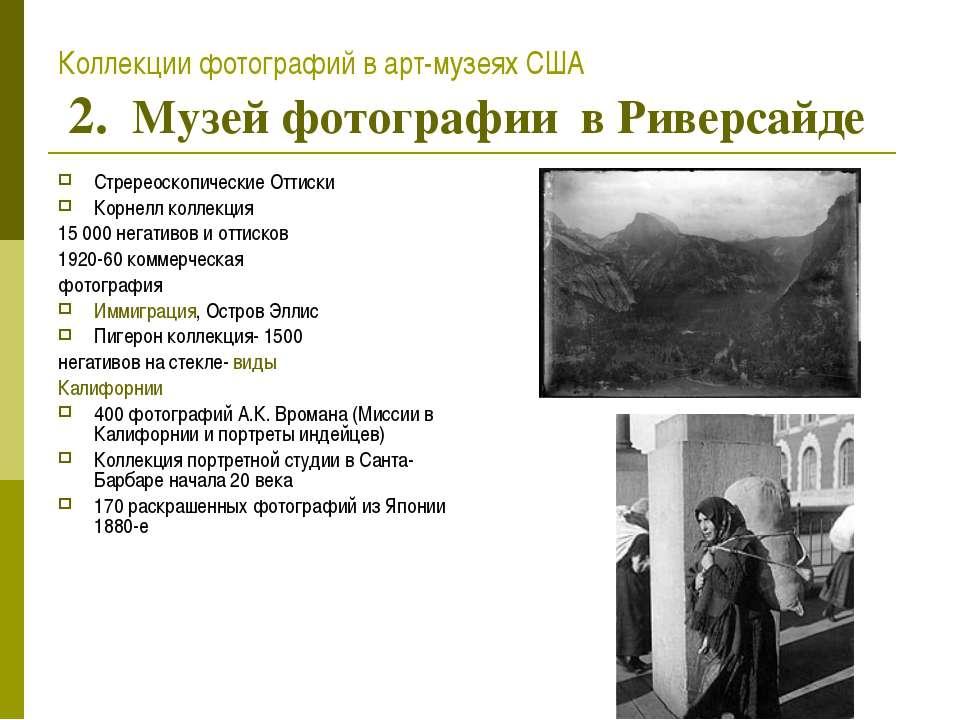 Коллекции фотографий в арт-музеях США 2. Музей фотографии в Риверсайде Стрере...