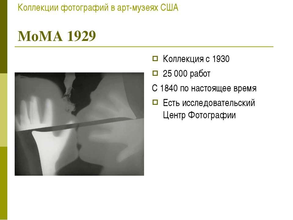Коллекции фотографий в арт-музеях США МоМА 1929 Коллекция с 1930 25 000 работ...