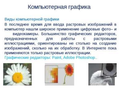 Виды компьютерной графики В последнее время для ввода растровых изображений в...
