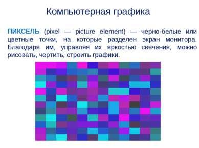 ПИКСЕЛЬ (pixel — picture element) — черно-белые или цветные точки, на которые...