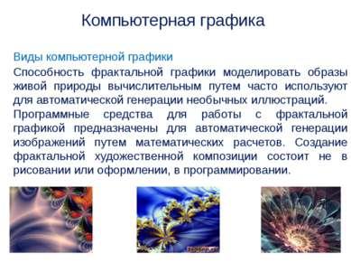 Виды компьютерной графики Способность фрактальной графики моделировать образы...