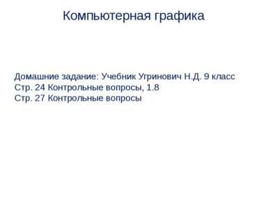 Домашние задание: Учебник Угринович Н.Д. 9 класс Стр. 24 Контрольные вопросы,...