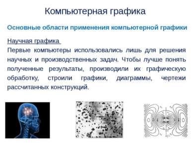 Основные области применения компьютерной графики Научная графика Первые компь...