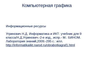 Информационные ресурсы Угринович Н.Д. Информатика и ИКТ: учебник для 9 класса...