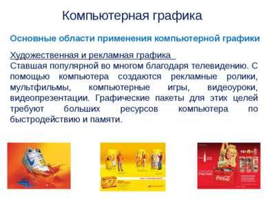 Художественная и рекламная графика Ставшая популярной во многом благодаря тел...