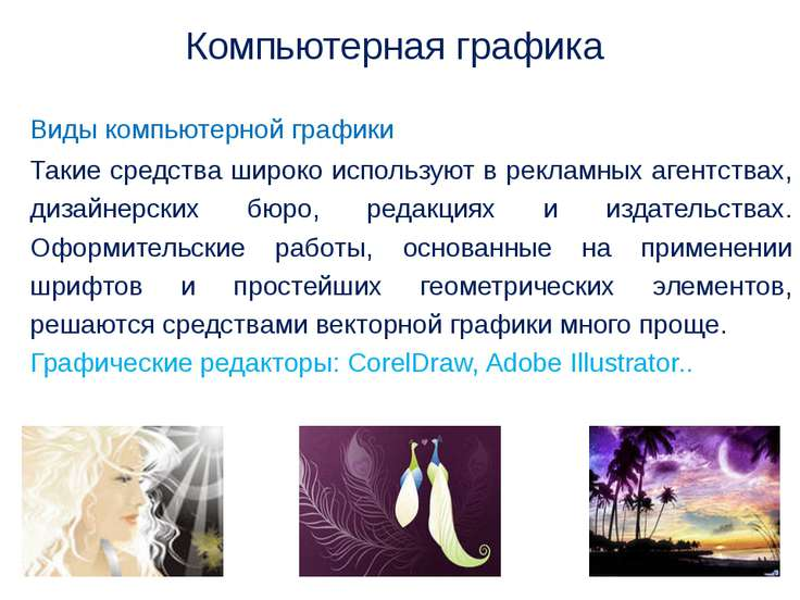 Виды компьютерной графики Такие средства широко используют в рекламных агентс...