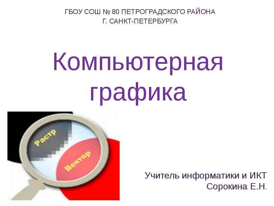 Компьютерная графика ГБОУ СОШ № 80 ПЕТРОГРАДСКОГО РАЙОНА Г. САНКТ-ПЕТЕРБУРГА ...