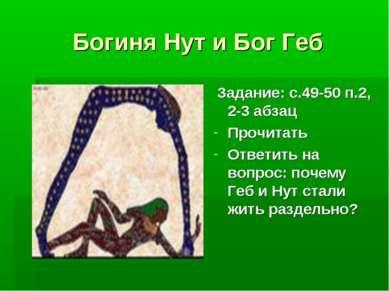 Богиня Нут и Бог Геб Задание: с.49-50 п.2, 2-3 абзац Прочитать Ответить на во...