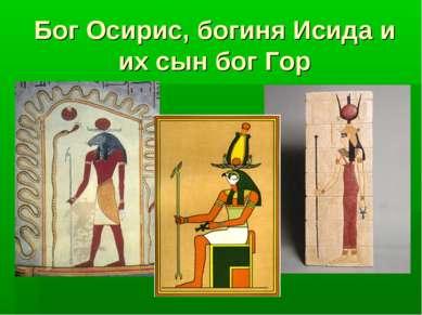 Бог Осирис, богиня Исида и их сын бог Гор
