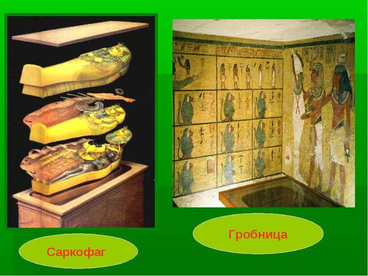 Гробница Саркофаг