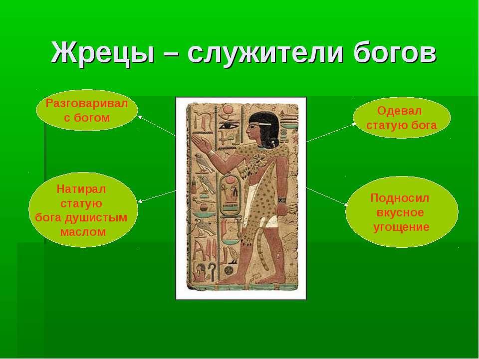 Жрецы – служители богов Разговаривал с богом Натирал статую бога душистым мас...