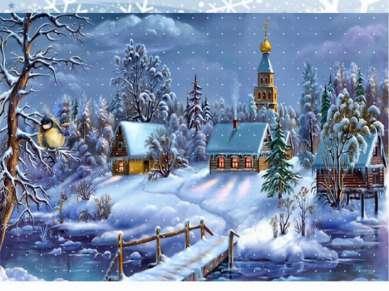 Вот север, тучи нагоняя, Дохнул, завыл – и вот сама Идет волшебница зима. А. ...