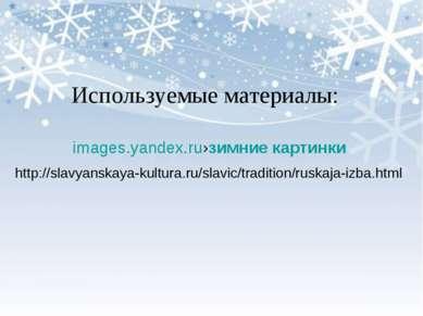 images.yandex.ru›зимние картинки http://slavyanskaya-kultura.ru/slavic/tradit...