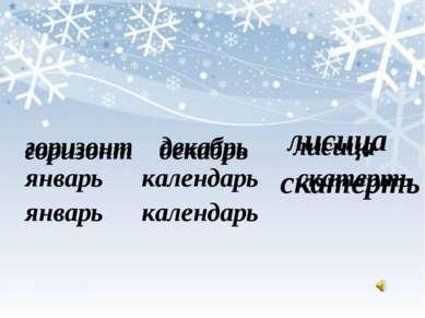 горизонт декабрь лисица январь календарь скатерть горизонт декабрь январь кал...