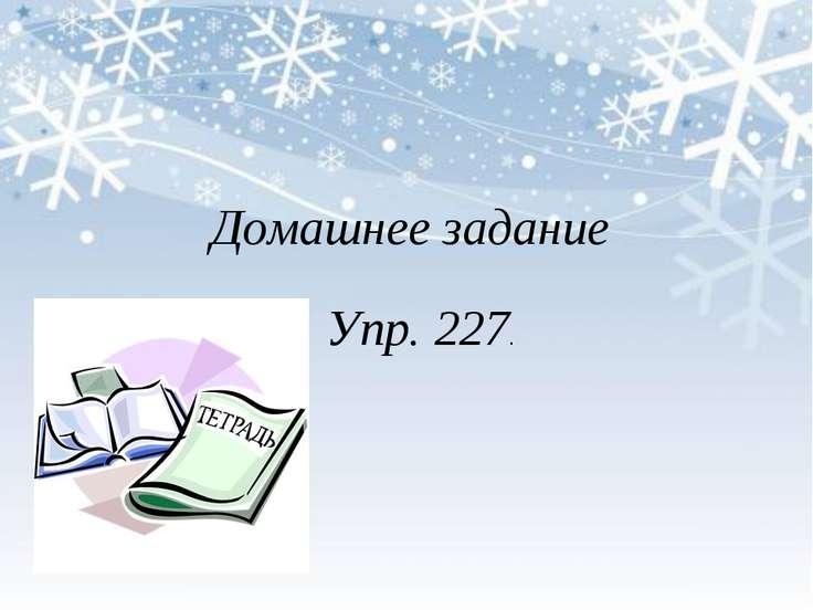 Домашнее задание Упр. 227.