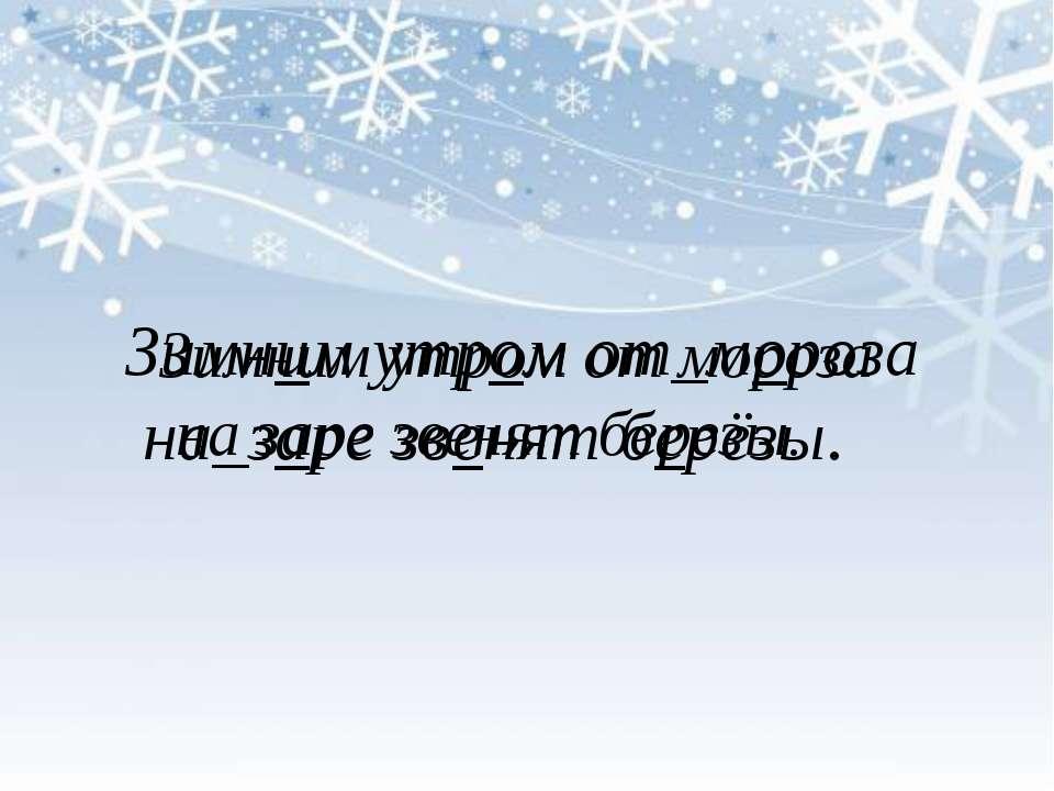 Зимним утром от_мороза на_заре звенят берёзы. Зимним утром от мороза на заре ...