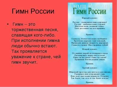 Гимн России Гимн – это торжественная песня, славящая кого-либо. При исполнени...