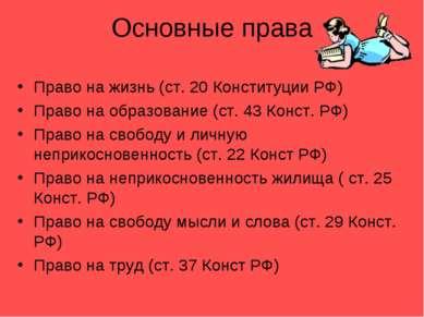 Основные права Право на жизнь (ст. 20 Конституции РФ) Право на образование (с...