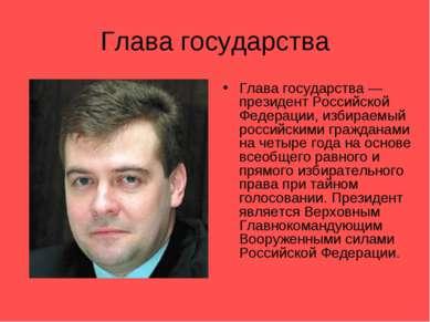 Глава государства Глава государства — президент Российской Федерации, избирае...