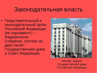 Законодательная власть Представительный и законодательный орган Российской Фе...