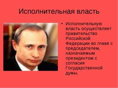 Исполнительная власть Исполнительную власть осуществляет правительство Россий...