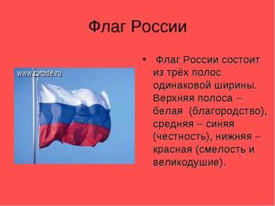 Флаг России Флаг России состоит из трёх полос одинаковой ширины. Верхняя поло...